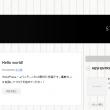 ブログの初期トップ画像
