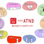 リクルートのアテンド(ATND)がサービス終了