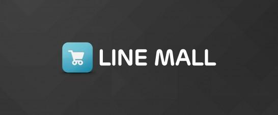LINE MALLが無料になってiPhoneアプリも登場