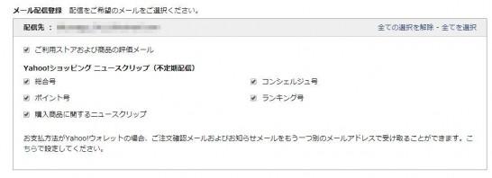 Yahooショッピングのメルマガ申込