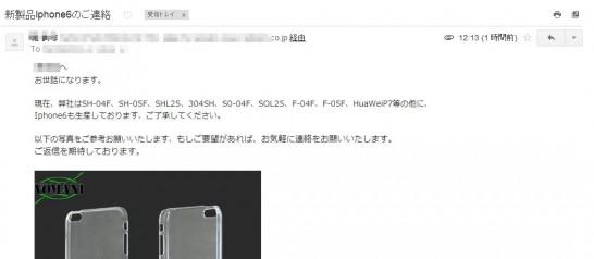 iPhone6のケースの画像2
