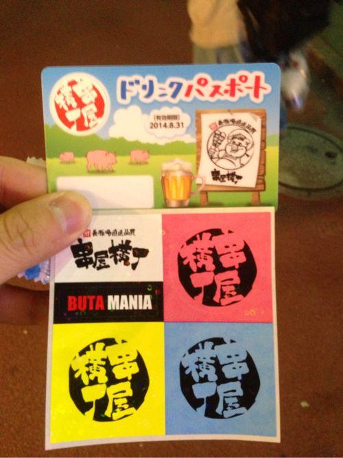 串屋横丁のポイントカード
