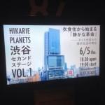 ヒカリエで宇野さんのセミナー「渋谷セカンドステージVol.1」に参加してきた。 その1