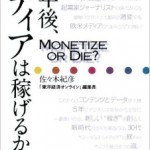 メディア担当者になりたい、やってるならこの本は必読8冊+α