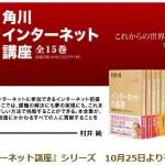 角川インターネット講座の全15巻がすごく面白そう。