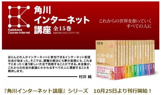 角川インターネット講座2