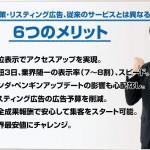 サジェスト機能、虫眼鏡SEOの営業メールがまた来てる。