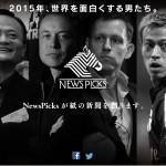 NewsPicksが紙の新聞を発行