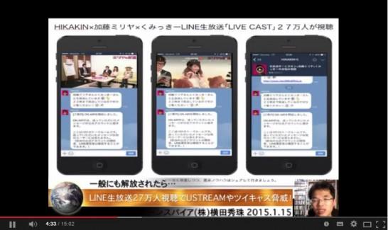 LINE生放送の動画イメージ