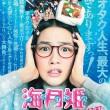 海月姫の映画ポスター画像