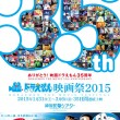 ドラえもん映画祭2015