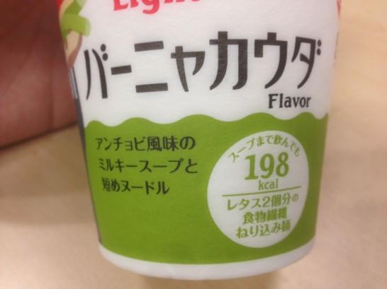 バーニャカウダ味2