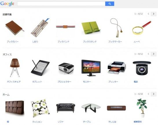 googleshoping