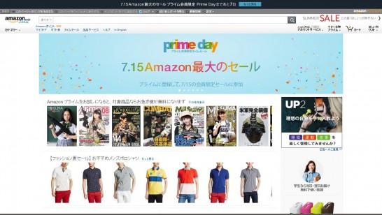 新デザインのAmazonトップページ