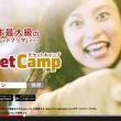 小島瑠璃子がかわいいチケットキャンプのテレビCM
