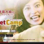 チケットキャンプがテレビCMで小島瑠璃子を投入