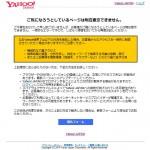 Yahooの虫眼鏡SEO対策が進んでいる模様