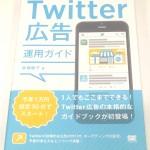 「Twitter広告運用ガイド」は広告初心者にこそオススメする読みやすい本だ