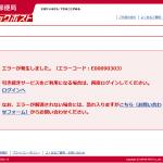 日本郵便のクリックポスト、エラーコード【E00090303】で決済できない状況発生【復旧済み】